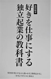 kasakokyoukasho.jpg